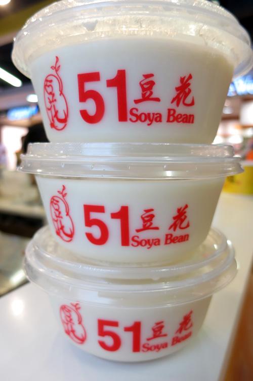 51 Soya Bean