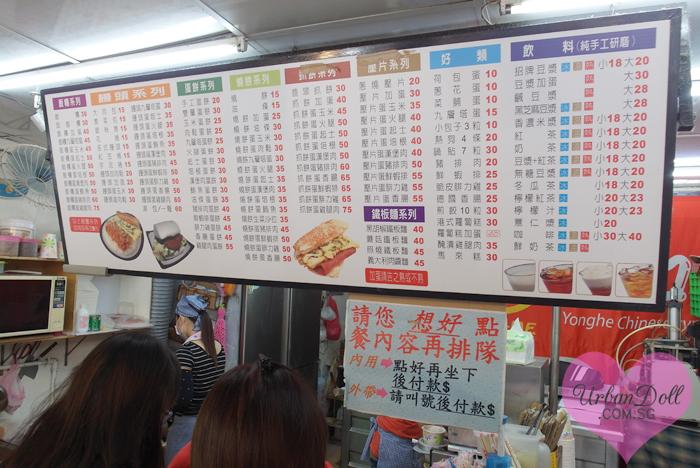 Taipei - Yonghe Dou Jiang-4