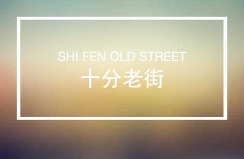 banner - shifenoldstreet