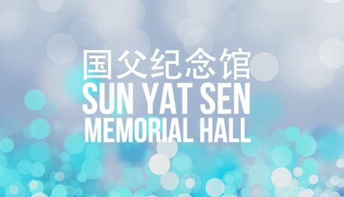Sun yat sen memorial hall banner